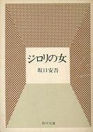 <<日本文学>> ジロリの女  / 坂口安吾