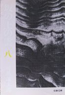 <<日本文学>> 坂の上の雲 8 / 司馬遼太郎