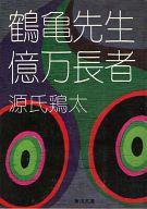 <<日本文学>> 鶴亀先生・億万長者 / 源氏鶏太
