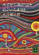 <<日本文学>> みずから我が涙をぬぐいたまう日 / 大江健三郎