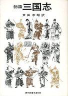 <<日本文学>> 三国志-物語 / 芦田孝昭