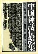 <<日本文学>> 中国神話伝説集 / 伊藤清司/松村武雄