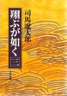<<日本文学>> 翔ぶが如く 3 / 司馬遼太郎