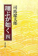 <<日本文学>> 翔ぶが如く 4 / 司馬遼太郎