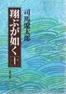 <<日本文学>> 翔ぶが如く(完)10 / 司馬遼太郎
