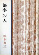 <<日本文学>> 無事の人 / 山本有三