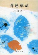 <<日本文学>> 青色革命 / 石川達三