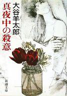 <<日本文学>> 真夜中の殺意 / 大谷羊太郎