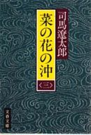 <<日本文学>> 菜の花の沖 3 / 司馬遼太郎