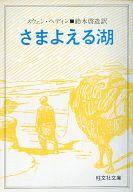 <<海外文学>> さまよえる湖 / スウェン・ヘディン