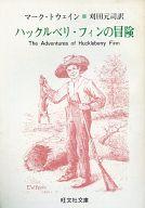 <<海外文学>> ハックルベリ・フィンの冒険 / マーク・トウェイン