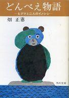 <<日本文学>> どんべえ物語 ヒグマと二人のイノシシ / 畑正憲
