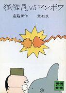 <<日本文学>> 狐狸庵VSマンボウ / 北杜夫
