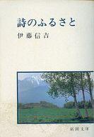 <<日本文学>> 詩のふるさと / 伊藤信吉