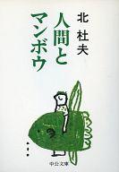 <<日本文学>> 人間とマンボウ / 北杜夫