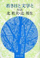 <<日本文学>> 若き日と文学と / 北杜夫/辻邦生