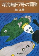 <<日本文学>> 深海艇F7号の冒険 / 畑正憲