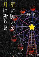 <<日本文学>> 星に願いを、月に祈りを / 中村航