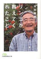 <<趣味・雑学>> リンゴが教えてくれたこと / 木村秋則