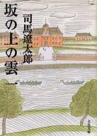 <<日本文学>> 坂の上の雲 1-新装版- / 司馬遼太郎