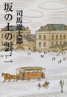 <<日本文学>> 坂の上の雲 2-新装版- / 司馬遼太郎