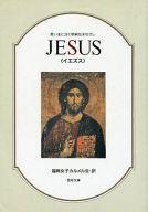 <<趣味・雑学>> JESUS<イエズス>救い主に注ぐ単純なまなざし / 福岡女子カルメル会