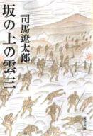 <<日本文学>> 坂の上の雲 3-新装版- / 司馬遼太郎