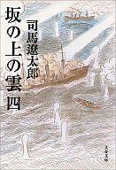 <<日本文学>> 坂の上の雲 4-新装版- / 司馬遼太郎