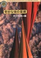 <<日本文学>> 奇妙な味の菜館 現代ホラー傑作選第6集 / 阿刀田高