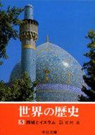 <<日本文学>> 世界の歴史 5 西域とイスラム / 岩村忍