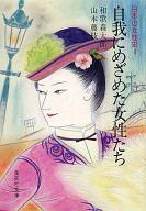 <<日本文学>> 自我にめざめた女性 日本女性史4 / 和歌森太郎/山本藤枝