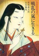 <<日本文学>> 戦乱の嵐に生きる 日本女性史2 / 和歌森太郎/山本藤枝