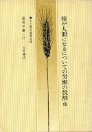<<日本文学>> 猿が人間になるについての労働の役割 / 大月書店編集部