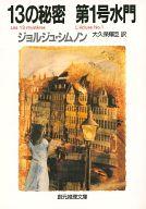 <<海外文学>> 13の秘密 第1号水門 / ジョルジュ・シムノン