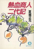 <<日本文学>> 熱血商人二代記 / 夏堀正元