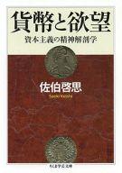 <<政治・経済・社会>> 貨幣と欲望 資本主義の精神解剖学 / 佐伯啓思