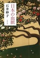 <<日本文学>> 日本の血脈 / 石井妙子