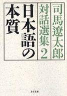<<日本文学>> 日本語の本質-司馬遼太郎対話選集 2 / 司馬遼太郎