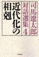 <<日本文学>> 近代化の相剋-司馬遼太郎対話選集 4 / 司馬遼太郎