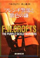 <<海外ミステリー>> フレンチ警部と紫色の鎌 / F・W・クロフツ