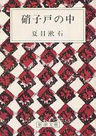 <<日本文学>> 硝子戸の中 / 夏目漱石