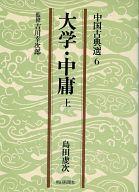 <<日本文学>> 大学・中庸 上 (中国古典選6) / 島田虔次