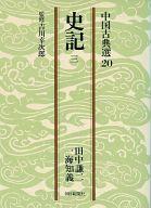 <<日本文学>> 史記 三 (中国古典選20) / 田中謙二/一海知義