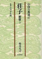 <<日本文学>> 荘子 雑篇・下 (中国古典選17) / 福永光司