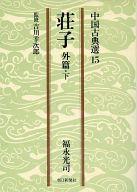 <<日本文学>> 荘子 外篇・下 (中国古典選15) / 福永光司