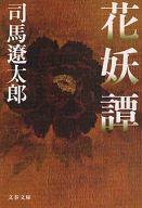 <<日本文学>> 花妖譚 / 司馬遼太郎