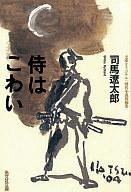 <<日本文学>> 侍はこわい / 司馬遼太郎