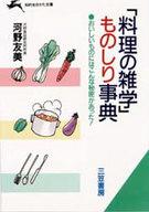 <<趣味・雑学>> 「料理の雑学」ものしり事典 / 河野友美