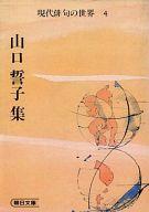 <<日本文学>> 山口誓子集 現代俳句の世界 4 / 山口誓子
