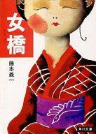 <<日本文学>> 女橋  / 藤本義一